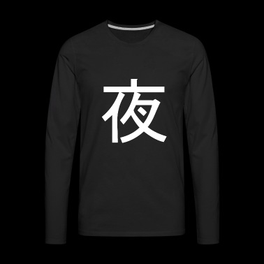 Beautiful Chinese Symbol 62 - night - Men's Premium Long Sleeve T-Shirt