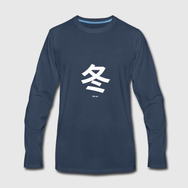 Winter - Men's Premium Long Sleeve T-Shirt