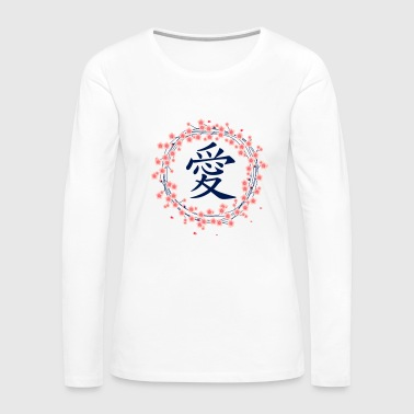 Japanese Kanji Love Sakura Cherry Blossom shirt - Women's Premium Long Sleeve T-Shirt