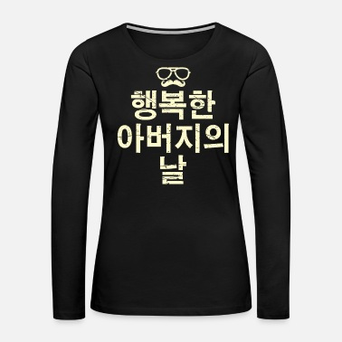 B Day Fathers Day Korean B - Women's Premium Long Sleeve T-Shirt