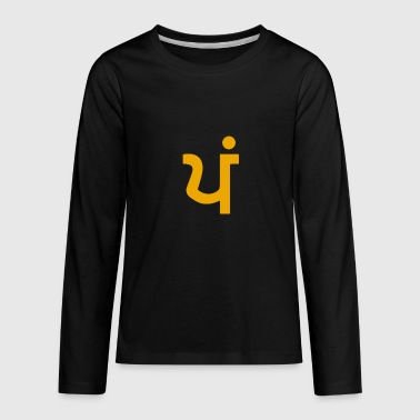 Pappa Punjab (Y) - Kids' Premium Long Sleeve T-Shirt
