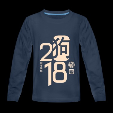 Chinese New Year 2018 Year of the Dog Simple Moder - Kids' Premium Long Sleeve T-Shirt