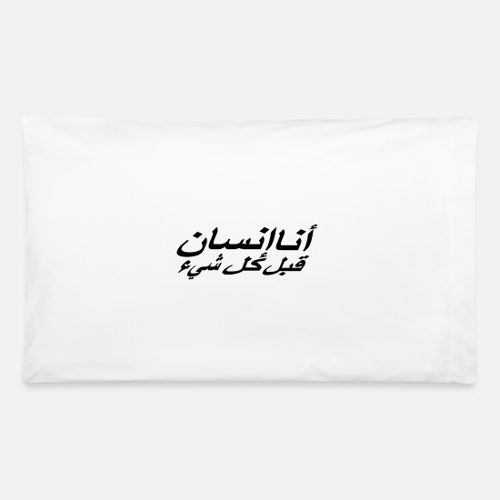 Human Pillow Cases - I am a human being above all in Arabic - Pillowcase 32'' x 20'' white
