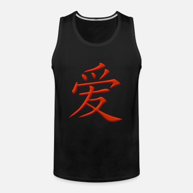 Love Chinese Character Symbol  Men/'s  Tank Top