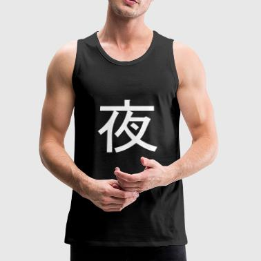 Beautiful Chinese Symbol 62 - night - Men's Premium Tank