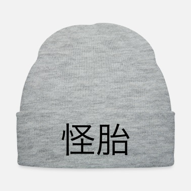 Chinese Geek (chinese) - Knit Cap