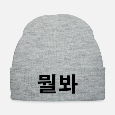 Language Muhl Bwah-Korean - Knit Cap