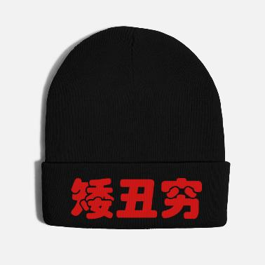 Irony Short, Ugly & Poor 矮丑穷 Hanzi Chinese Meme - Knit Cap