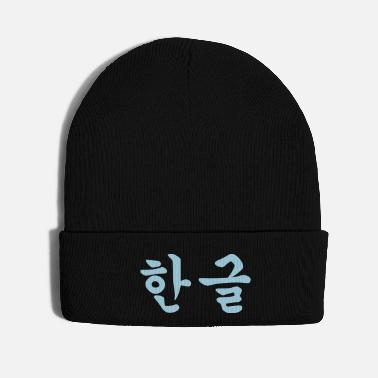 ۞»♥Hangeul-Korean alphabet-Vector Hangul♥«۞ - Knit Cap