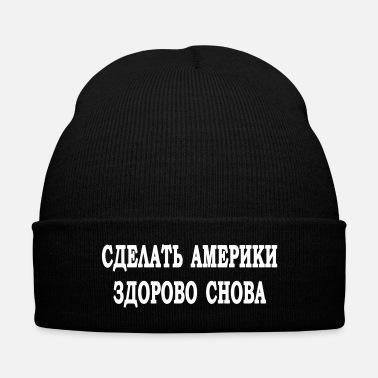 Russian MAGA in RUSSIAN - Knit Cap with Cuff Print