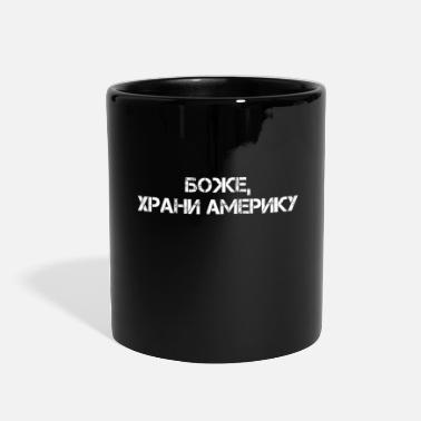 Using GOD BLESS AMERICA - Russian: БОЖЕ, ХРАНИ АМЕРИКУ - Full Color Mug