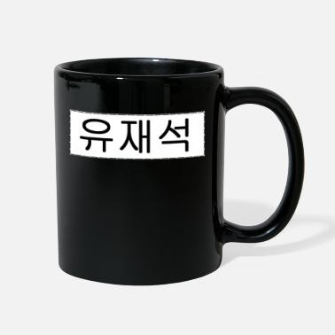 Man Jae suk Name Tag - Full Color Mug
