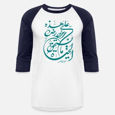 669f1f32cb Arab ARABIC calligraphy - Unisex Baseball T-Shirt