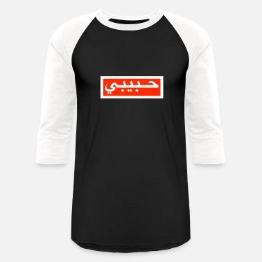 9a42ac9444 gift for arabs arabic shirt middle east arabia - Unisex Baseball T-Shirt