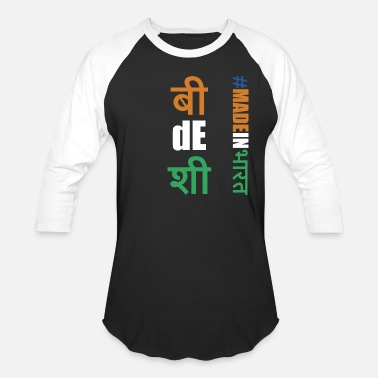 Be Desi - Unisex Baseball T-Shirt