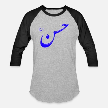 Arabs arabic - Unisex Baseball T-Shirt