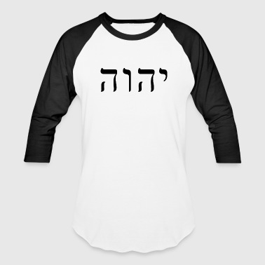 YHWH Hebrew Text - Baseball T-Shirt