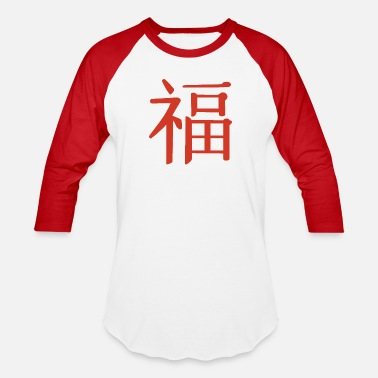Luck Symbol Chinese character / symbol for luck red - Baseball T-Shirt