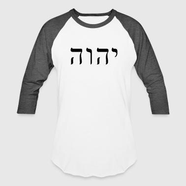 Yhwh YHWH Hebrew Text - Baseball T-Shirt