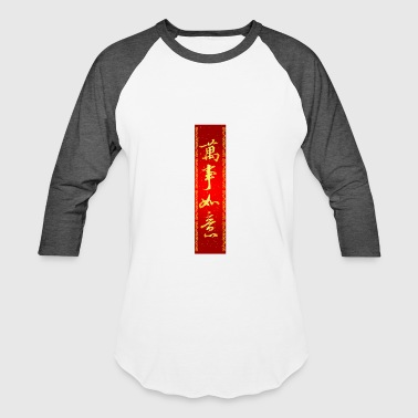happy_chinese_new_year_vertical - Baseball T-Shirt