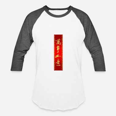 Chinese Crested happy_chinese_new_year_vertical - Baseball T-Shirt