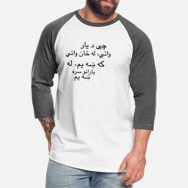Urdu pashto proverb friends - TWO COLORS TO CHANGE! - Unisex Baseball T-Shirt