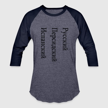 Language Languages - Baseball T-Shirt