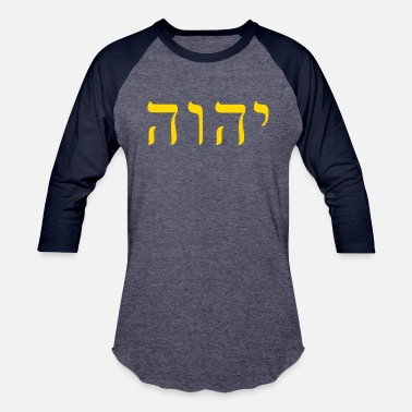 Christ YHWH Hebrew Text for Dark Fabric - Baseball T-Shirt