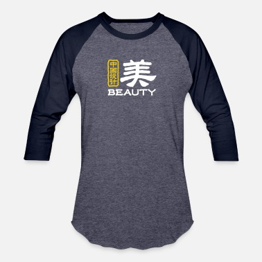 Chinese Philosophy Chinese Words: Beauty - Baseball T-Shirt
