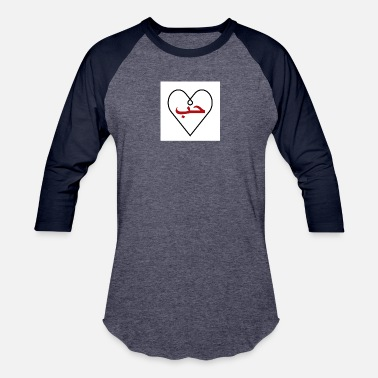 Love In Arabic Symbol Love in a different language - Baseball T-Shirt