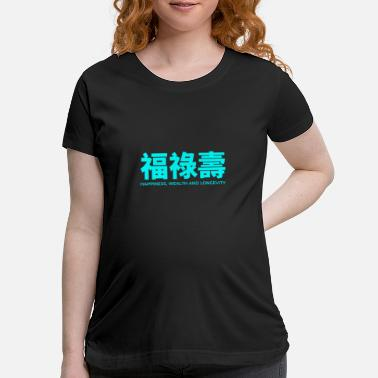 Chinese Happiness Wealth Longevity 福祿壽 Chinese Wishes Gift - Maternity T-Shirt