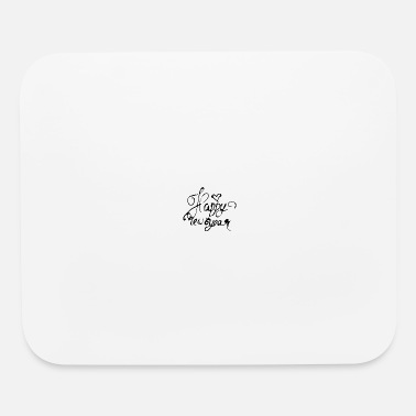 Happiness happy happy - Mouse Pad