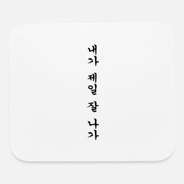 Leg ټ✦I'm the Best in Korean-Hangeul-Cool Attitude✦ټ - Mouse Pad