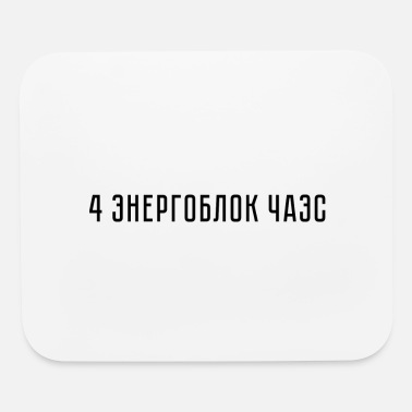 Nuclear Power Chernobyl Reactor nuclear power plant gift - Mouse Pad