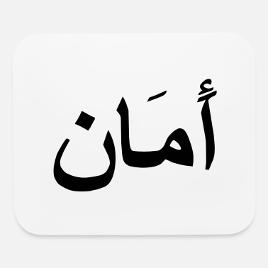 Symbol arabic for peace - Mouse Pad