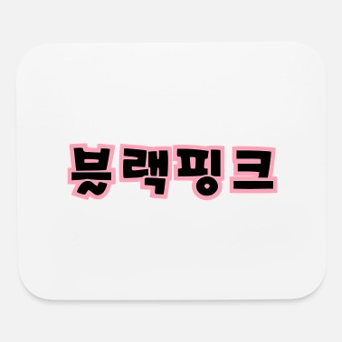 Winner ♫#BlackPink in Korean-Hangeul Typography - Mouse Pad