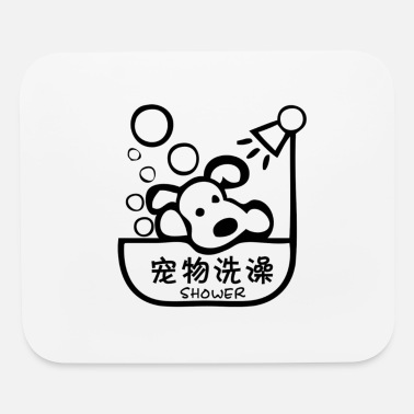 Bathtub Pet shower - Mouse Pad