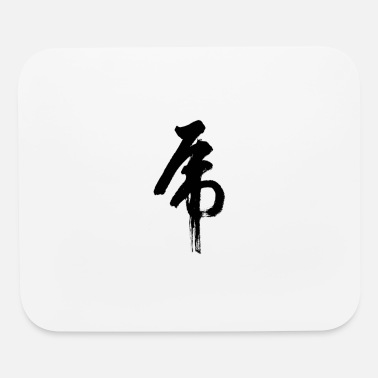 Writing Chinese script writing - Mouse Pad