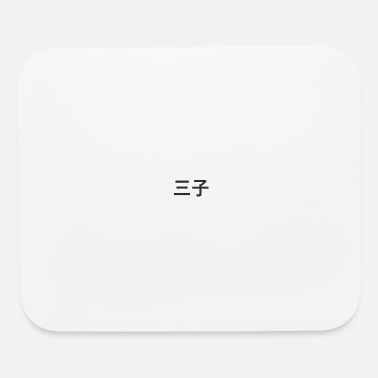 Name Kanji SLF 3-child - Mouse Pad