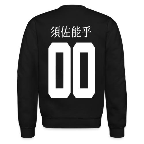 Susanoo, 須佐能乎 - Crewneck Sweatshirt
