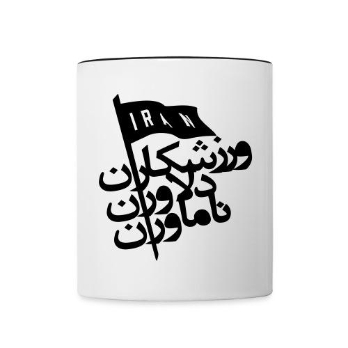 Varzeshkaran...  -  Cup - Contrast Coffee Mug