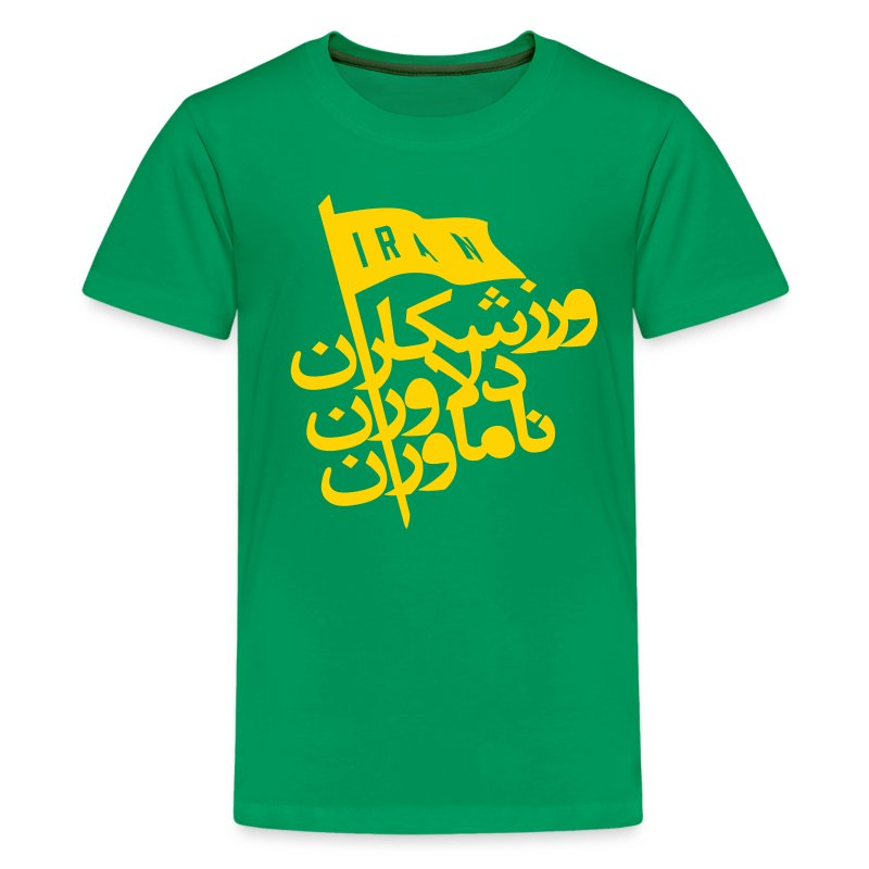 Varzeshkaran... - Kids Tee - Kids' Premium T-Shirt
