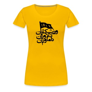 Varzeshkaran Ladies' Tee - Women's Premium T-Shirt