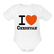 Baby Bodysuits ~ Baby Short Sleeve One Piece ~ I <3 Cheshvan