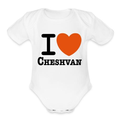 I <3 Cheshvan   - Organic Short Sleeve Baby Bodysuit