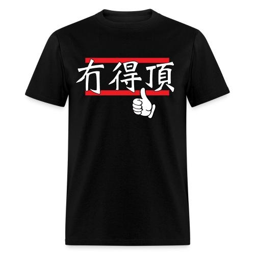 Mou Dak Ding 冇得頂 - Men's T-Shirt
