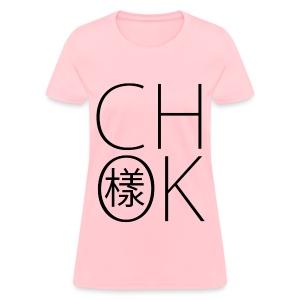 CHOK樣 WOMEN - Women's T-Shirt