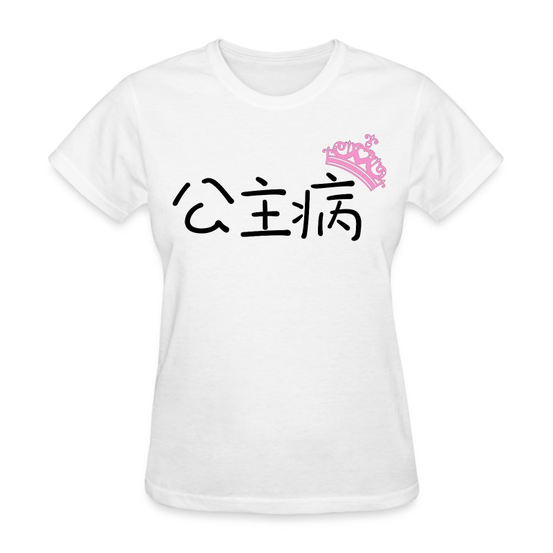 PRINCESS SICKNESS 公主病 - Women's T-Shirt
