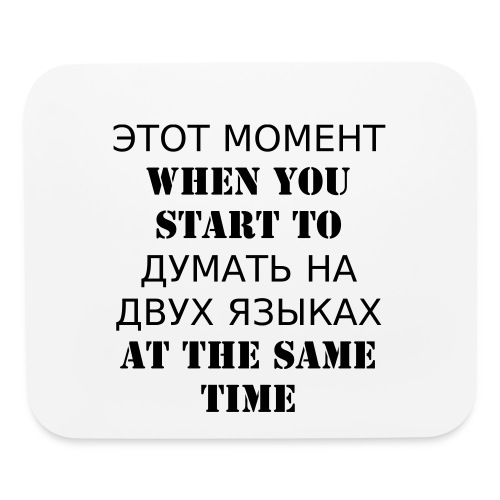 ЭТОТ МОМЕНТ WHEN YOU START TO ДУМАТЬ НА ДВУХ ЯЗЫКАХ AT THE SAME TIME - Mouse pad Horizontal
