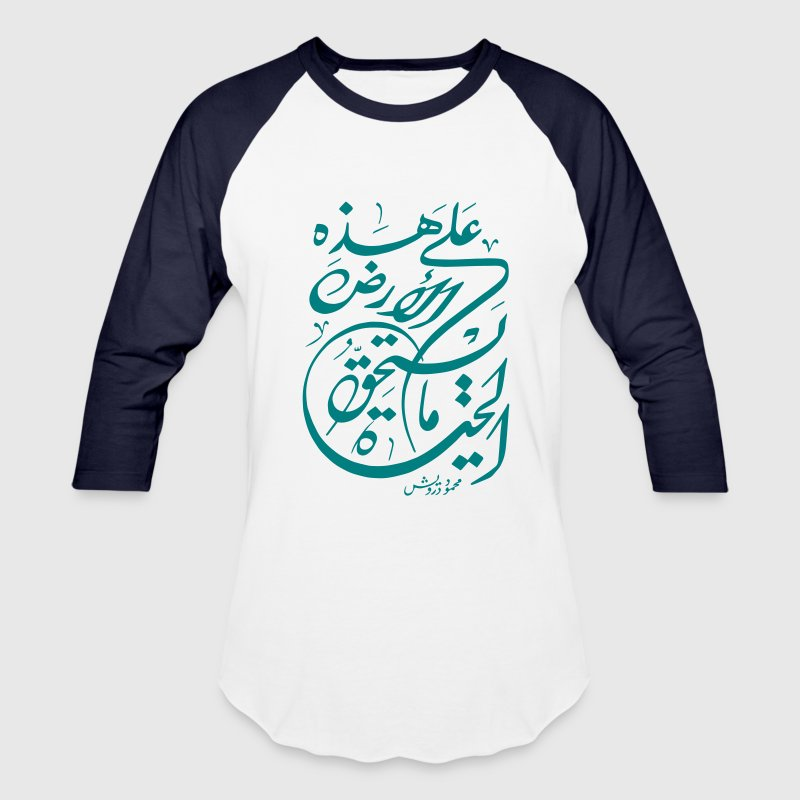 Arabic Calligraphy Men S Baseball T Shirt Spreadshirt